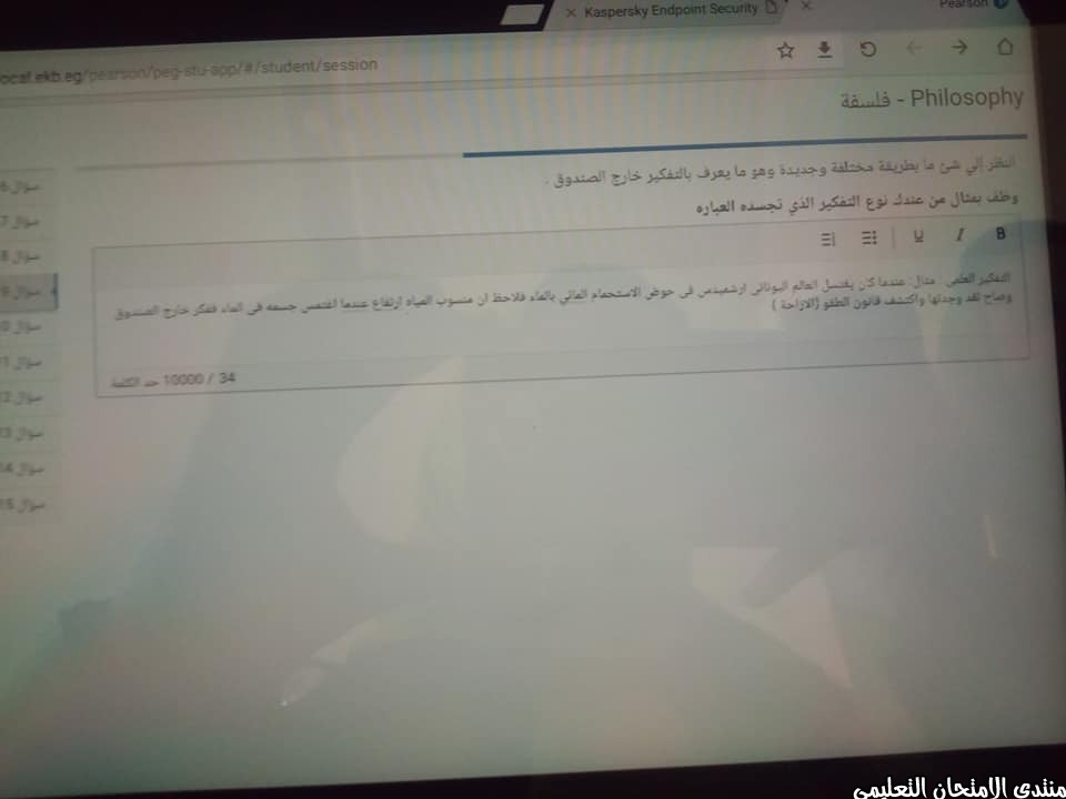 exam-eg.com_1606869242000313.jpg