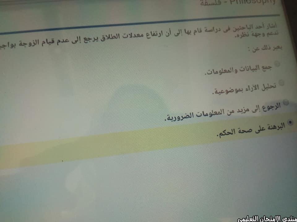 exam-eg.com_1606869242033714.jpg
