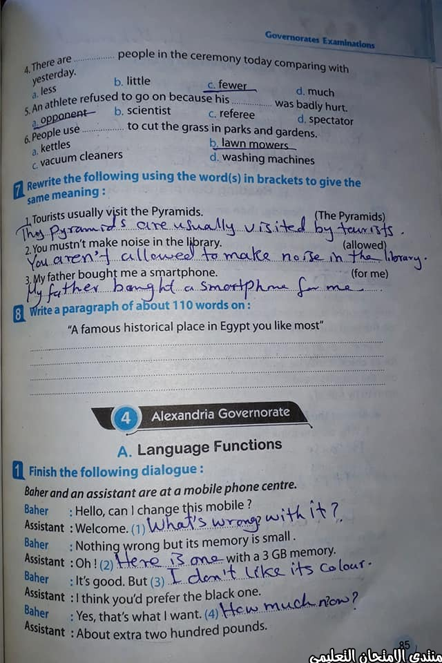 exam-eg.com_160763922743133.jpg