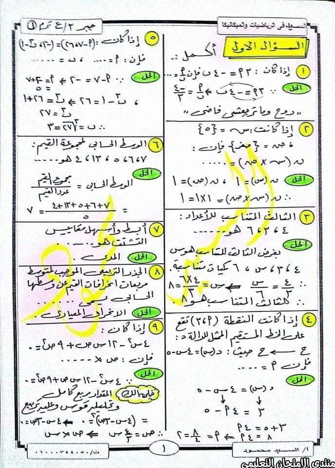 exam-eg.com_160764030792231.jpg