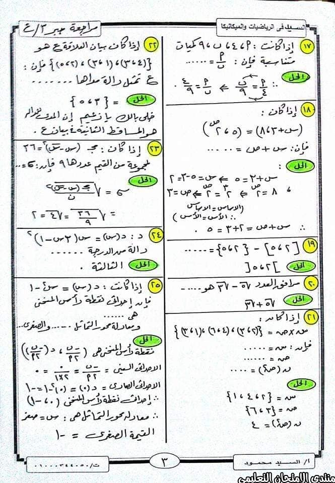 exam-eg.com_16076403080073.jpg