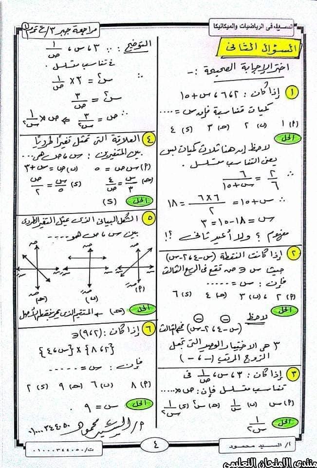 exam-eg.com_160764030804334.jpg