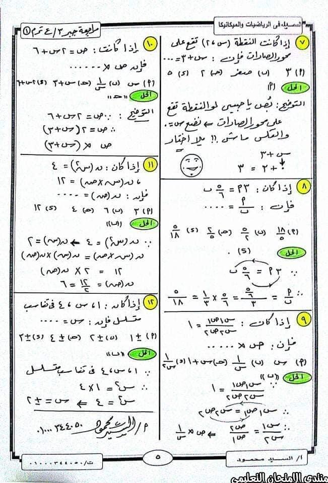 exam-eg.com_160764030807895.jpg