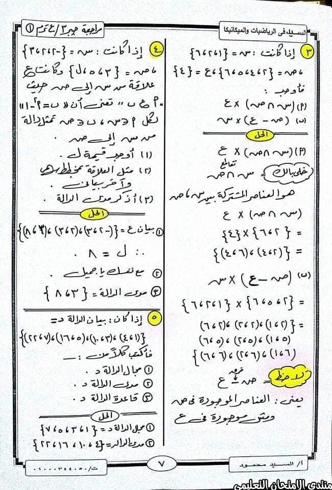 exam-eg.com_160764030815127.jpg