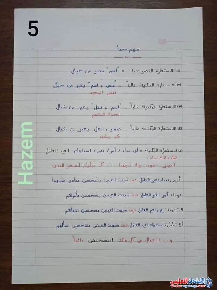 exam-eg.com_160767591685695.jpg