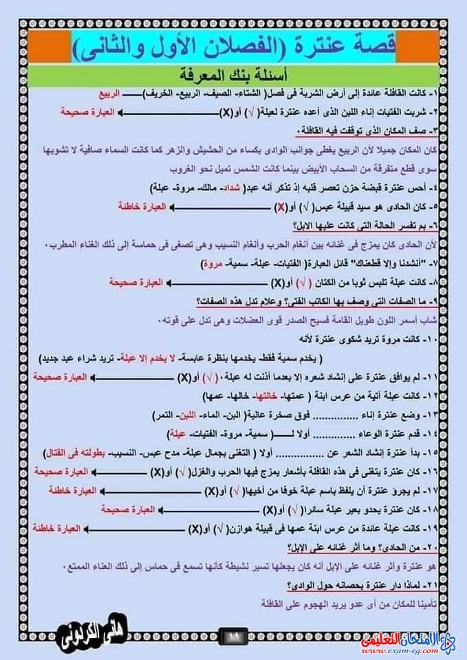 exam-eg.com_16076848253711.jpg