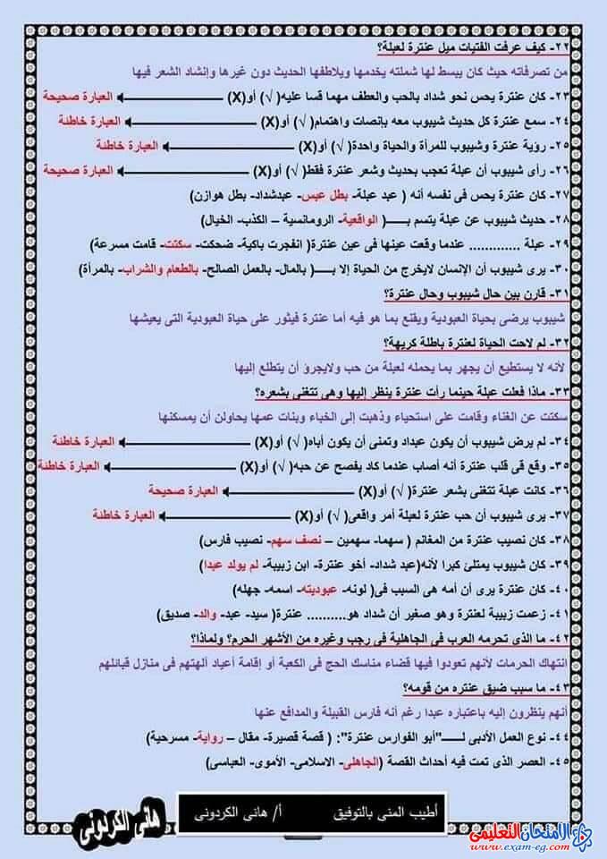 exam-eg.com_160768482541132.jpg