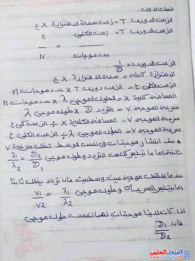 exam-eg.com_160768771408731.jpg