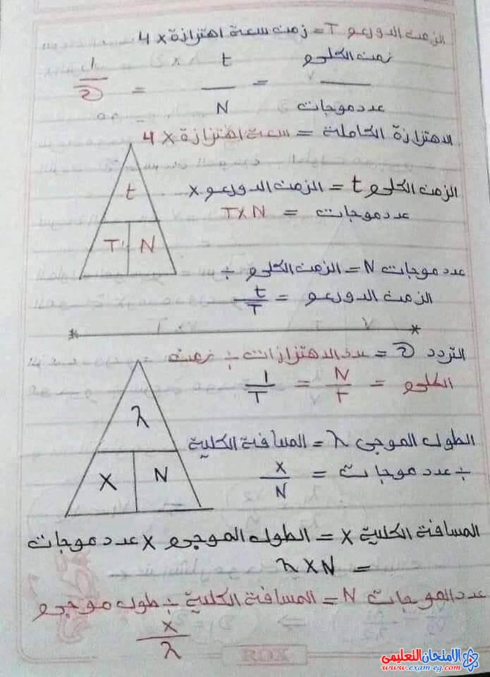 exam-eg.com_160768771417313.jpg