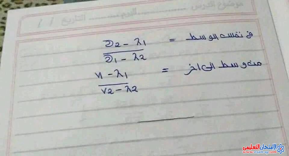 exam-eg.com_160768771424745.jpg