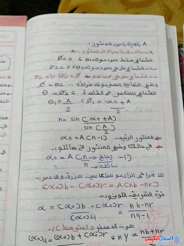 exam-eg.com_160768771427556.jpg
