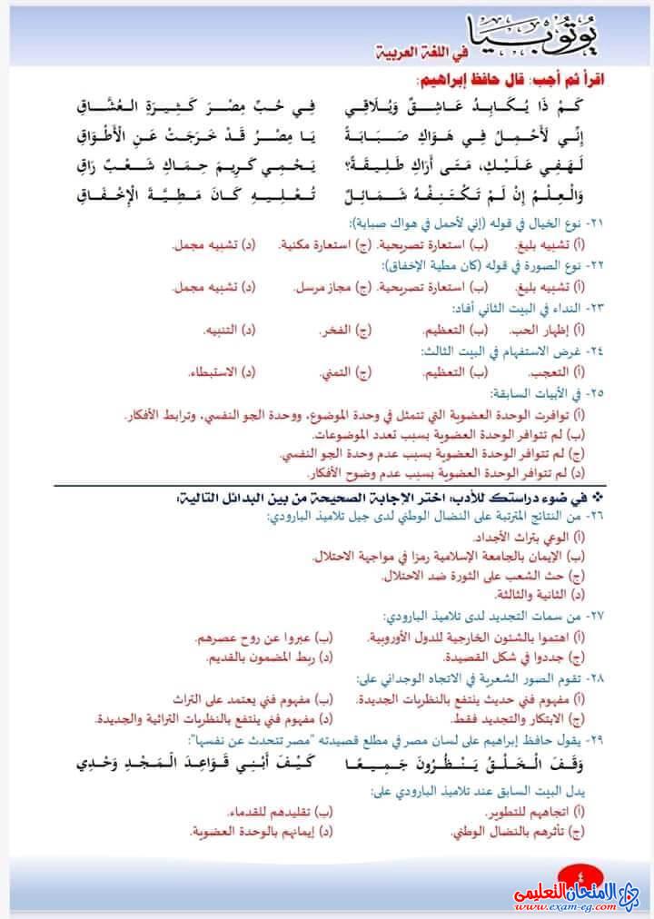 exam-eg.com_160768828152314.jpg