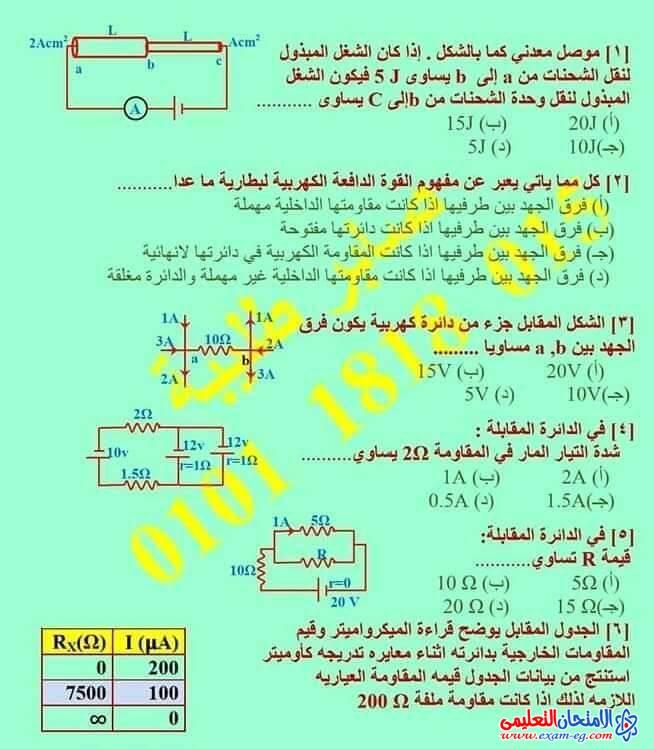exam-eg.com_160768870575041.jpg