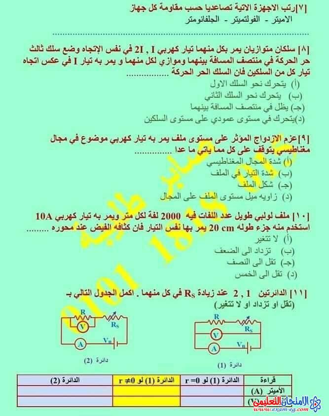exam-eg.com_160768870579342.jpg