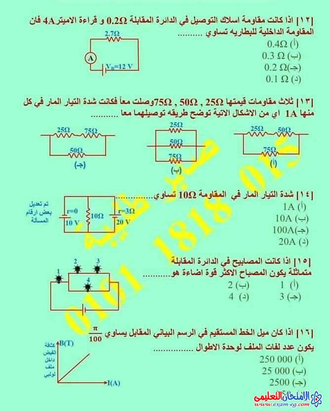exam-eg.com_160768870582943.jpg