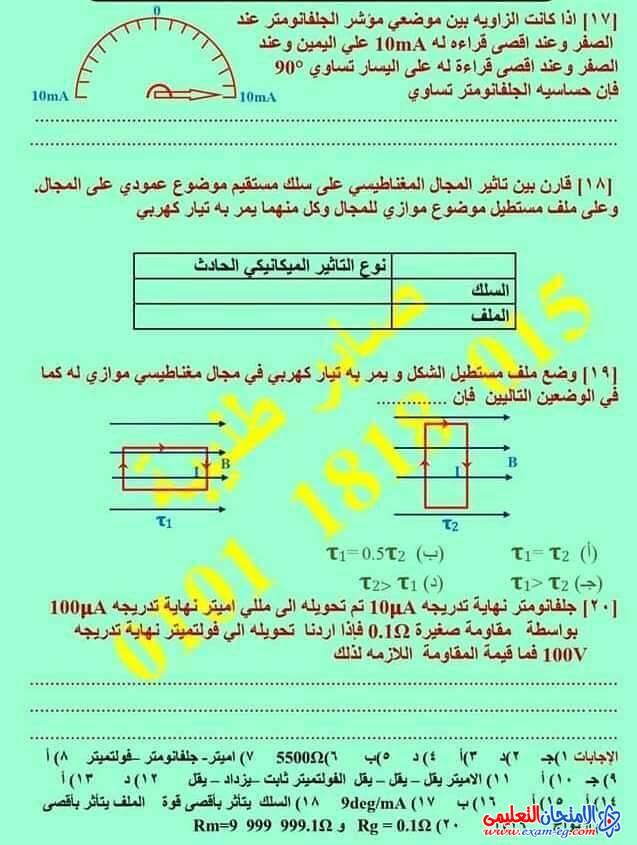 exam-eg.com_160768870586244.jpg