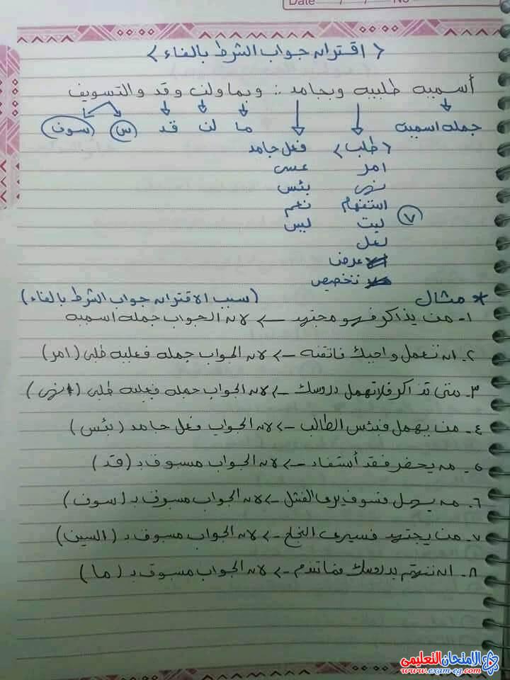 exam-eg.com_160768916748388.jpg