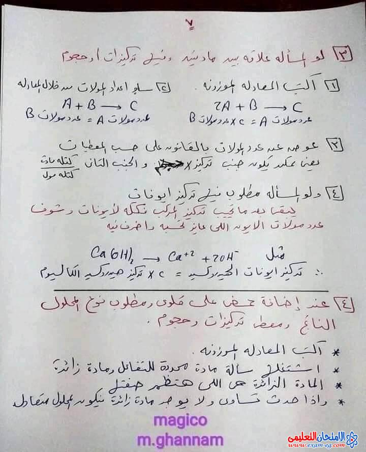 exam-eg.com_160769392807163.jpg