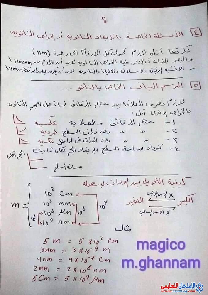exam-eg.com_16076939281746.jpg