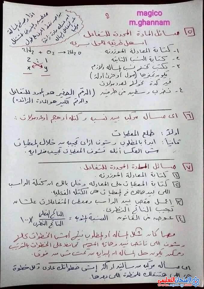 exam-eg.com_160769392820847.jpg