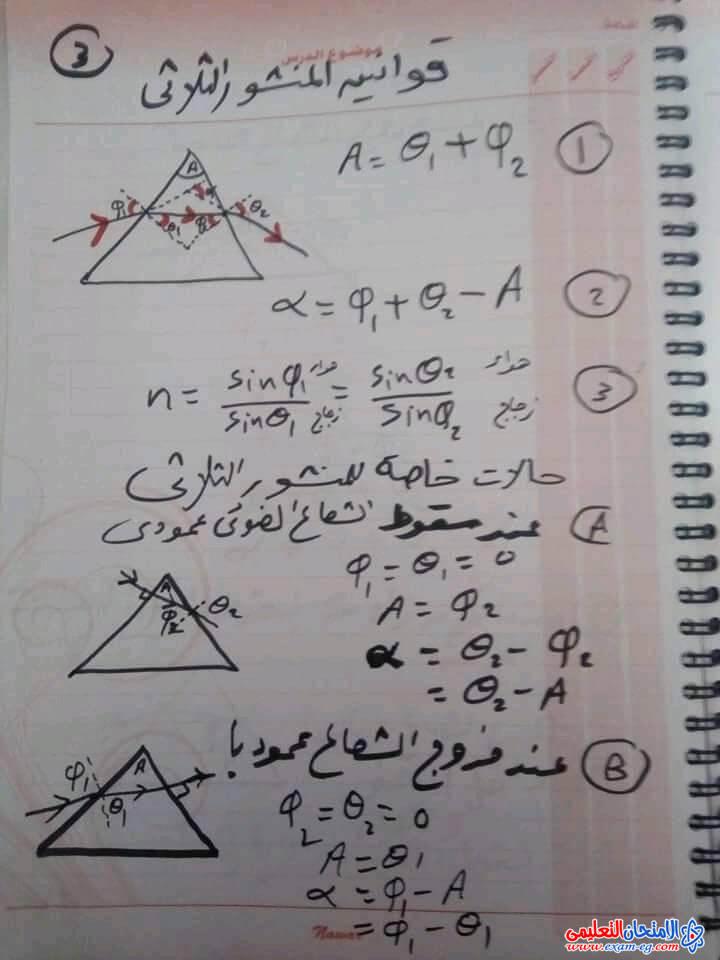 exam-eg.com_160769419329413.jpg