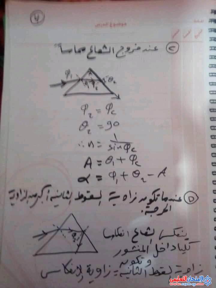 exam-eg.com_160769419332654.jpg