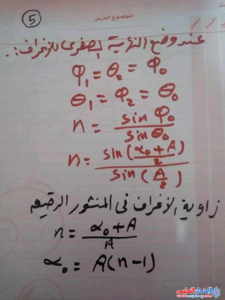 exam-eg.com_16076941933585.jpg