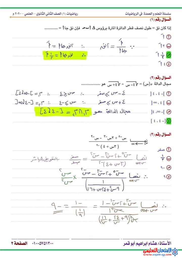 exam-eg.com_160769450070022.jpg