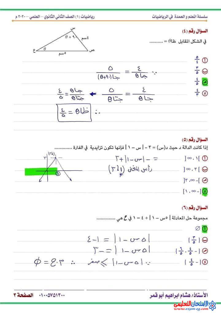 exam-eg.com_160769450073623.jpg