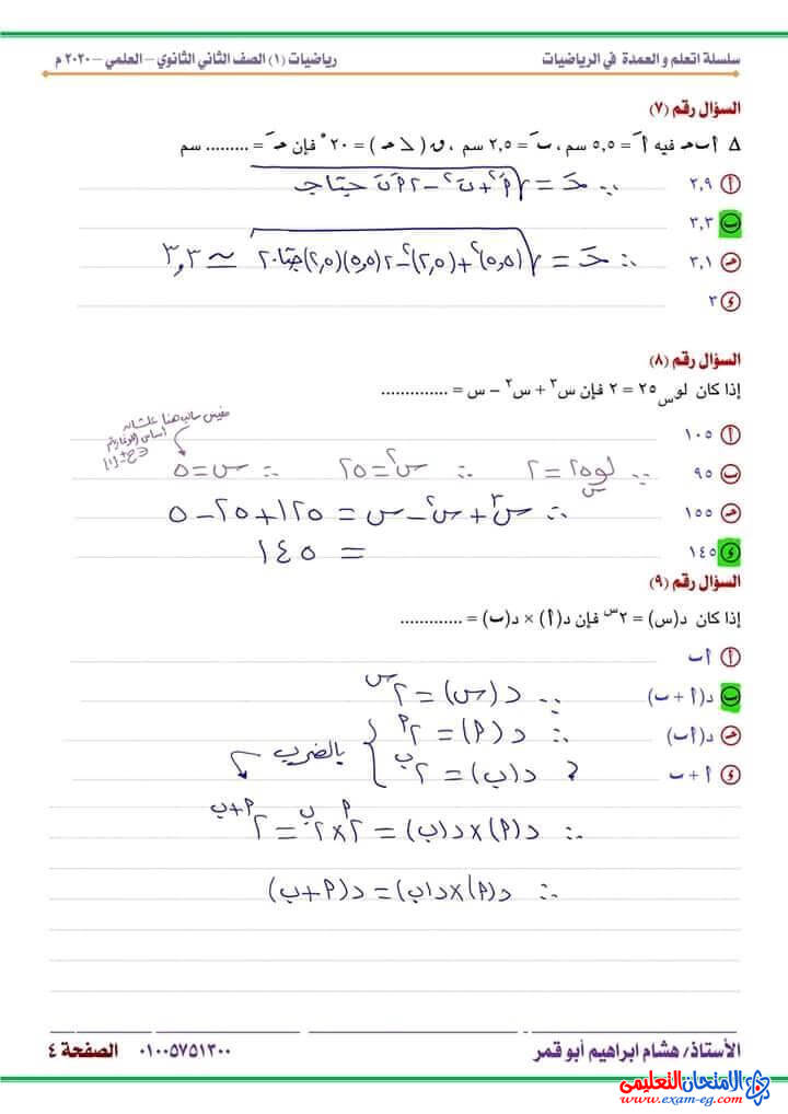 exam-eg.com_160769450077244.jpg