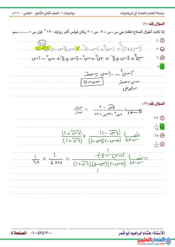 exam-eg.com_160769450080915.jpg