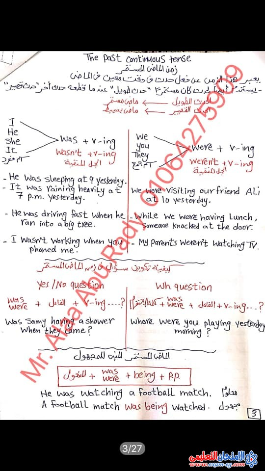 exam-eg.com_160777747824093.jpg