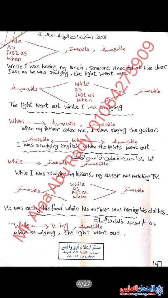 exam-eg.com_160777747828844.jpg