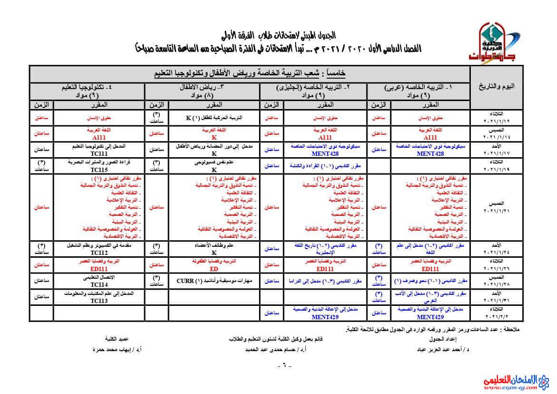 exam-eg.com_160779561365626.jpg