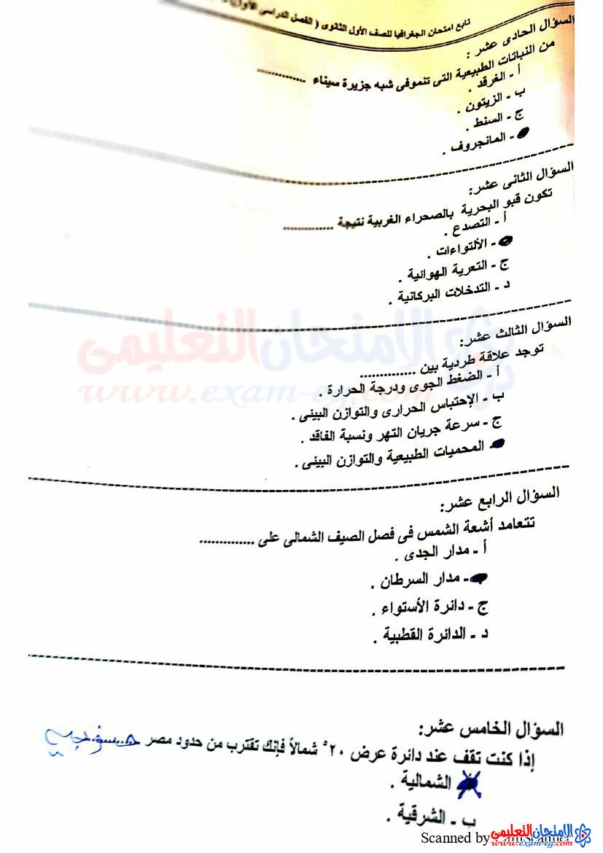 exam-eg.com_160780435661051.jpg