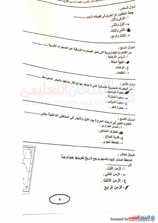 exam-eg.com_16078043566572.jpg