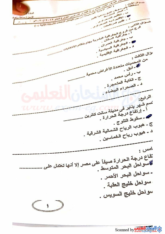 exam-eg.com_160780435674254.jpg