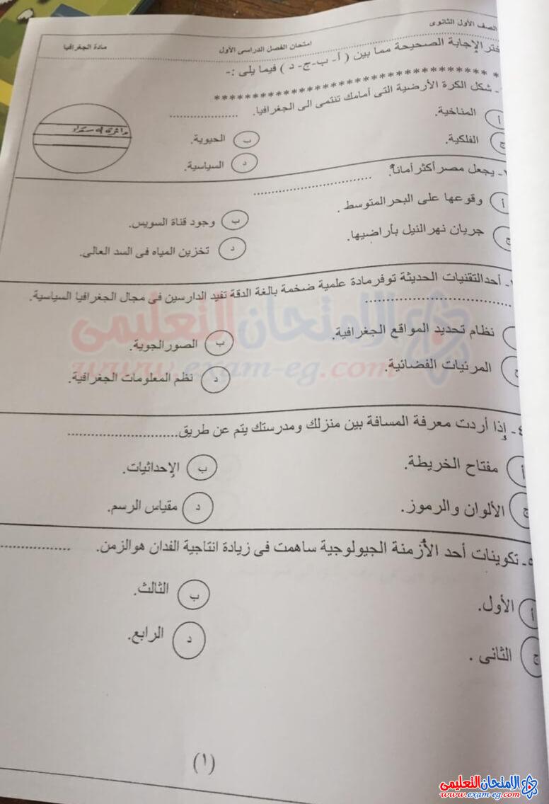 exam-eg.com_160780445066444.jpeg