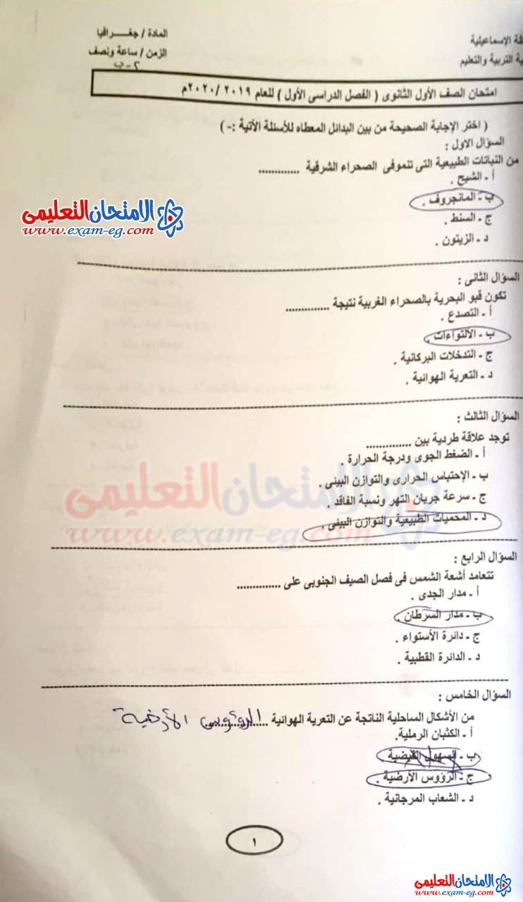 exam-eg.com_160780629273321.jpeg