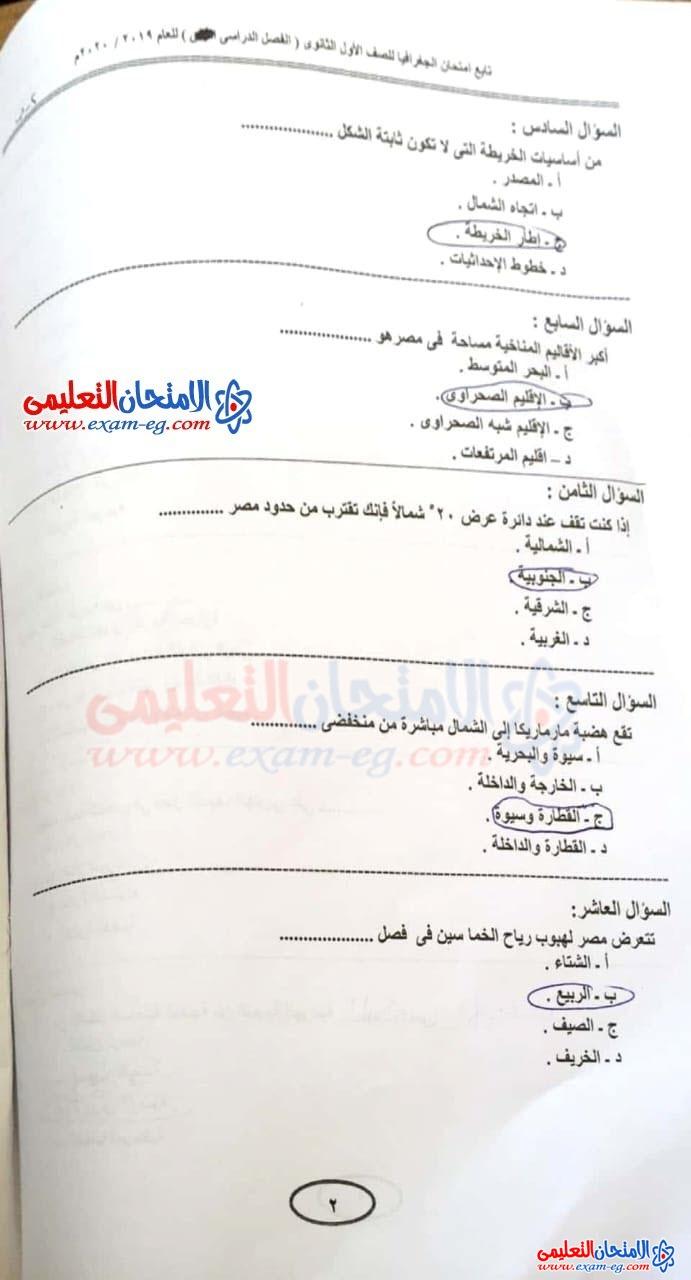 exam-eg.com_160780629277852.jpeg