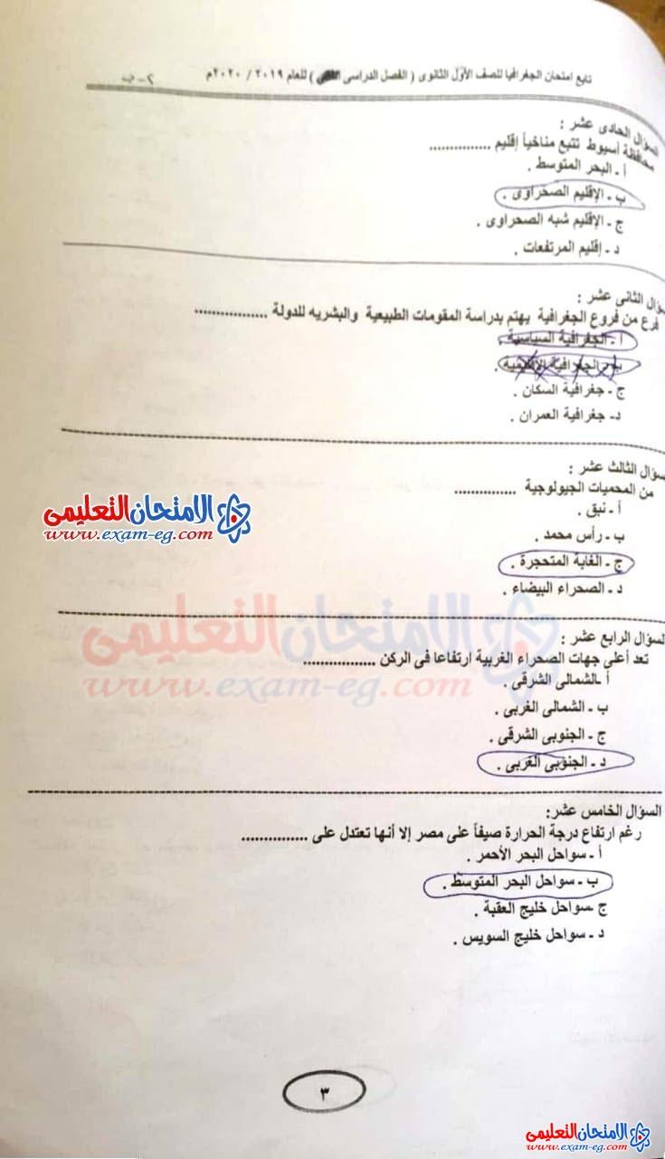 exam-eg.com_16078062928083.jpeg