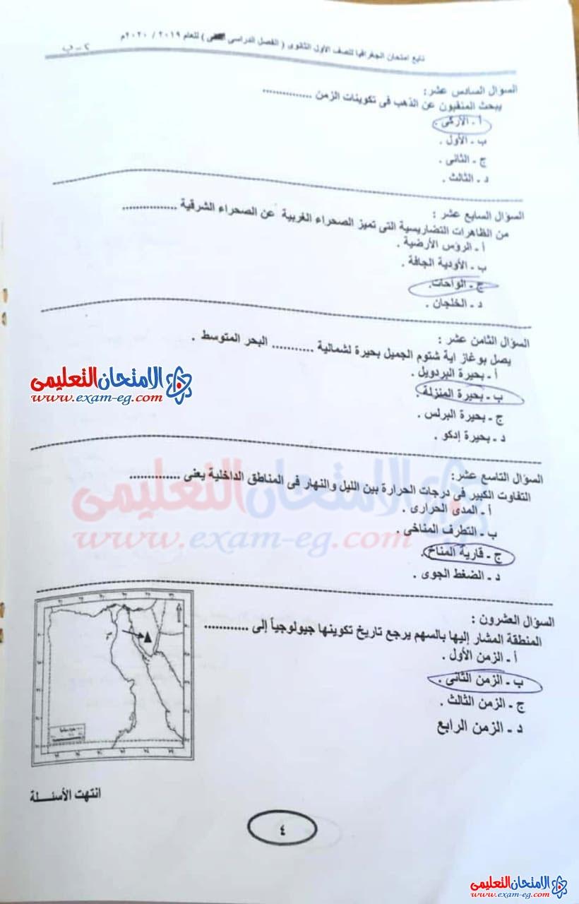 exam-eg.com_160780629284074.jpeg