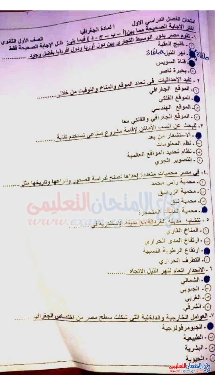 exam-eg.com_16078062928745.jpg