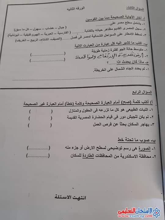 exam-eg.com_160787090433477.jpeg