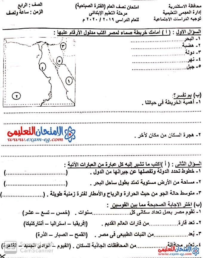 exam-eg.com_1607870904459511.jpeg