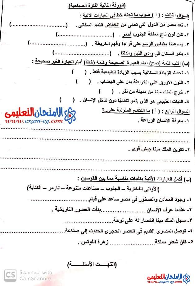 exam-eg.com_1607870904492512.jpeg