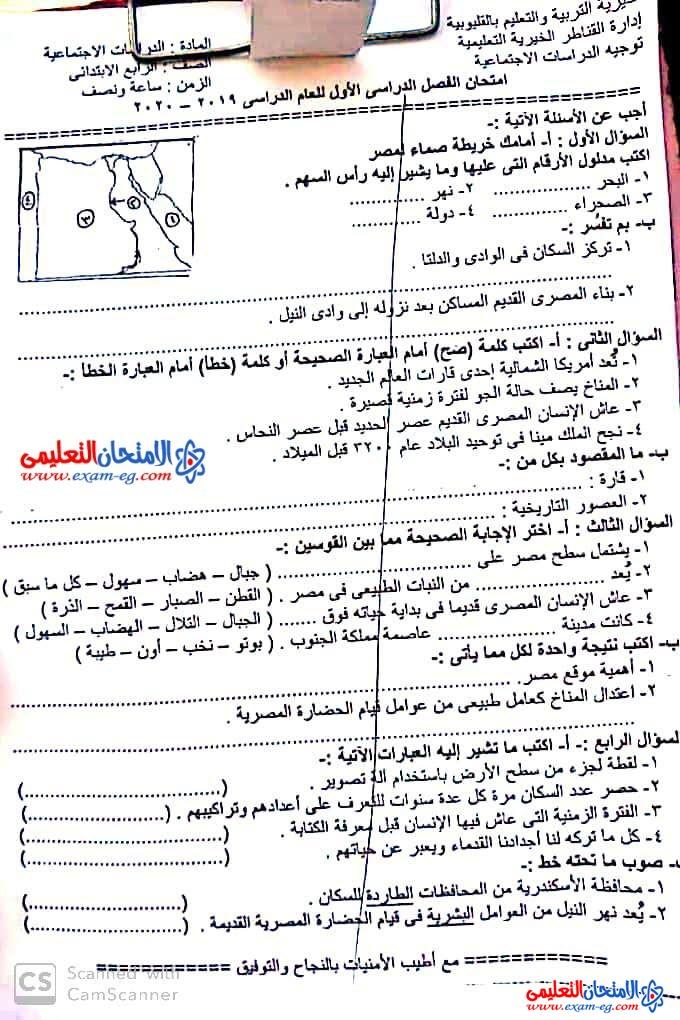 exam-eg.com_1607870904521113.jpeg