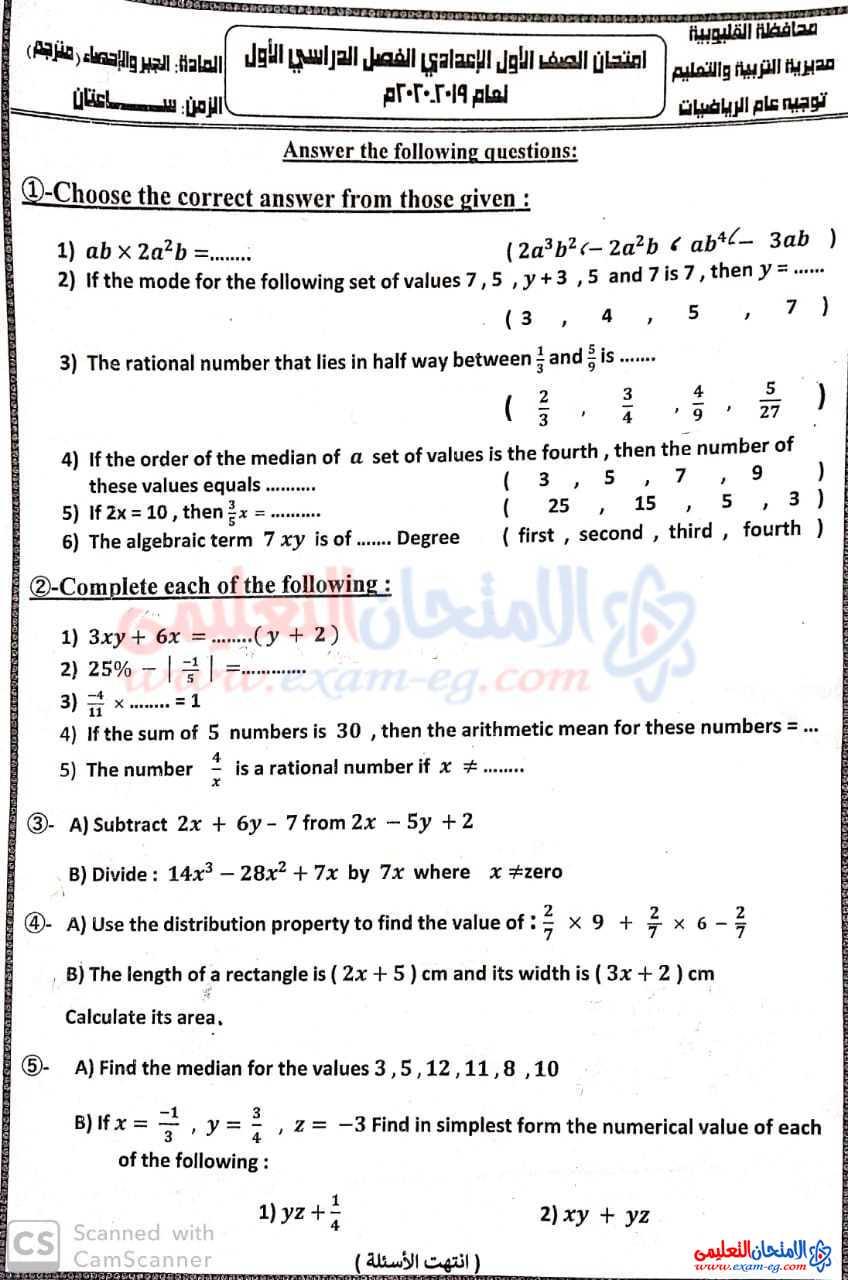 exam-eg.com_160788430855258.jpeg
