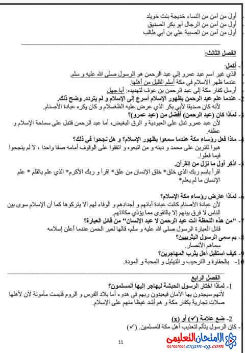 exam-eg.com_1607897788803411.jpg