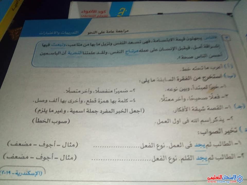 exam-eg.com_160789917560223.jpg